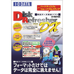 D-REFDX [完全データ消去ソフト]
