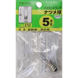 T131205C [白熱電球 パイロットランプ E12口金 5W]