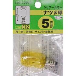 T201205CY [白熱電球 ナツメ球 E12口金 5W 20mm径 クリアイエロー]