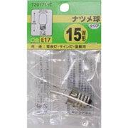T201715C [白熱電球 ナツメ球 E17口金 15W 20mm径 クリア]