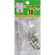 C322610C [白熱電球 シャンデリア電球 E26口金 10W 32mm径 クリア]