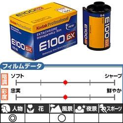 エクタクロームE100GX 135-36枚撮 6本パック
