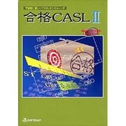 合格CASL II 1.1 アカデミック版 Win