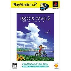 ぼくのなつやすみ 2 海の冒険篇  (Playststion 2 The Best)