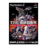 THE地球防衛軍 (SIMPLE2000シリーズ Vol.31) [PS2ソフト]