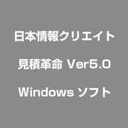 見積革命 Ver5.0 [Windows]