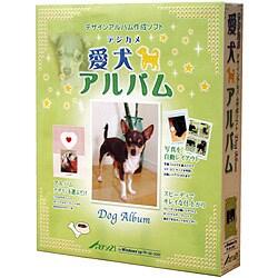 デジカメ 愛犬アルバム WIN版