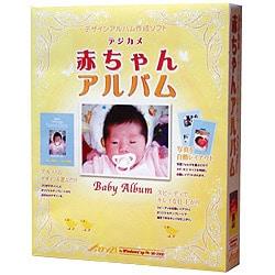 デジカメ 赤ちゃんアルバム WIN版
