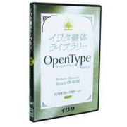 イワタOpenTypeフォント 新ゴシック体H プロ版 [Windows/Mac]