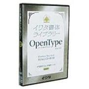 イワタOpenTypeフォント 中ゴシック体オールド プロ版 [Windows/Mac]