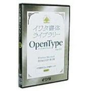 イワタOpenTypeフォント 特太教科書体 スタンダード版 [Windows/Mac]