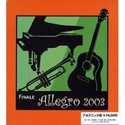 Finale Allegro 2003 日本語版 アカデミック版 Win&Mac