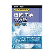 CDー専門用語対訳集 機械・工学17万語 英和/和英 [Windows]
