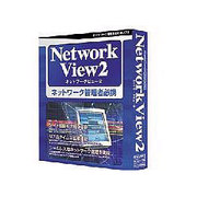 NETWORKVIEW2 [Windowsソフト]