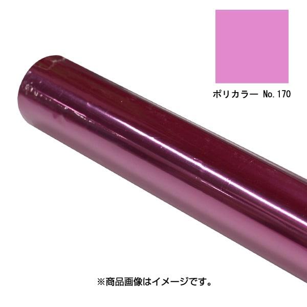 CP-170 ポリカラーNo.170 570×650