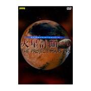 火星計画DVD THE PROJECT MARS 2+3 [Windows]
