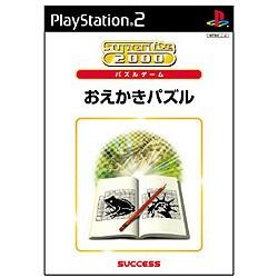 おえかきパズル  (SuperLite 2000シリーズ)