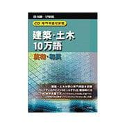 CDー専門用語対訳集 建築・土木10万語 英和/和英 [Windows]