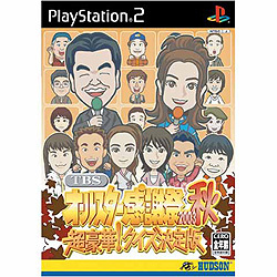 TBSオールスター感謝祭2003秋 超豪華!クイズ決定版