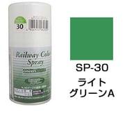 SP30 [鉄道スプレー 東急 ライトグリーンA 90mL]