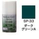 SP33 [鉄道スプレー 京阪 ダークグリーンA 90mL]