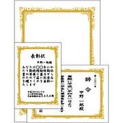 労務22-24 [A4(10) 辞令・賞状レーザIJ用]