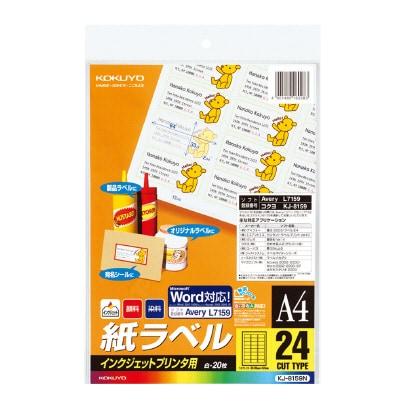 KJ-8159N [インクジェットプリンタ用紙ラベル A4 24面 20枚]