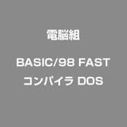 BASIC/98 FAST コンパイラ DOS [Windows]