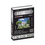 BEST素材vol.2 切り抜き樹木 [Windows/Mac]