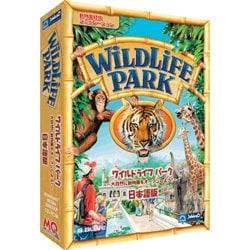 ワイルドライフパーク ~大自然に動物園をオープンしよう!~ 日本語版  Win