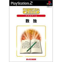 パズル 数独 (SuperLite 2000シリーズ)
