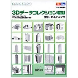 ComicStudio3DデータコレクションVol.5住宅・ビルディング WIN&MAC版