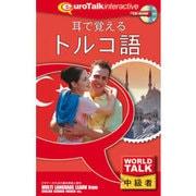 World Talk 耳で覚えるトルコ語 [Windows/Mac]