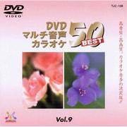 TJC-109 [DVDマルチ音声カラオケ BEST50 Vol.9]