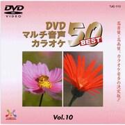 TJC-110 [DVDマルチ音声カラオケ BEST50 Vol.10]