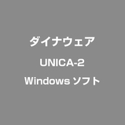 UNICA-2 [Windowsソフト]