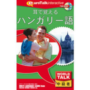 World Talk 耳で覚えるハンガリー語 [Windows/Mac]
