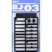 OP371 BJ-03 [ボールジョイント]