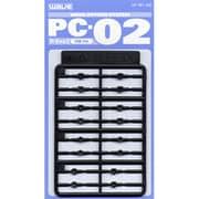 OP-381 [PC-02 プラサポ1 2mm ポリキャップ用]