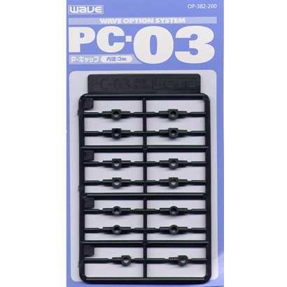 OP-382 [PC-03 プラサポ1 3mmポリキャップ用]