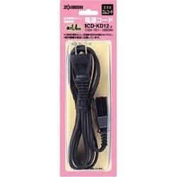 CD-KD12-J [電気ポット用電源コード 12A用]