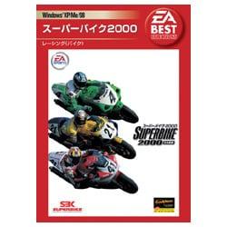 スーパーバイク2000 EA BEST  Win