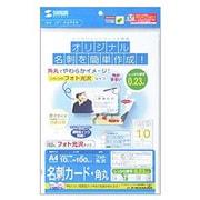 JJP-MCMARUGK [インクジェットフォト光沢名刺カード・角丸 A4 10枚 10面付]