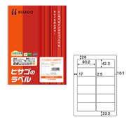 OP866 [A4タックシール 12面 NEC文豪用 20シート]