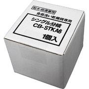 CB-STKA6 [食器洗い乾燥機用分岐栓 タカギ製・シングル分岐用]