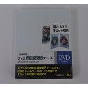 DVP-SW5/WH [DVDスーパースリムケース 5個入]