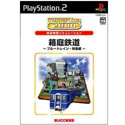 箱庭鉄道  ブルートレイン特急編   SuperLite 2000 シミュレーション