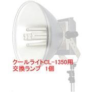L18852-1 [フォトルクス27 CL-1350用交換ランプ]