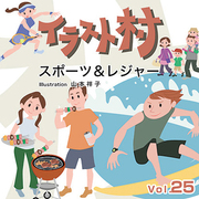 イラスト村 Vol.25 スポーツ&レジャー [Windows/Mac]