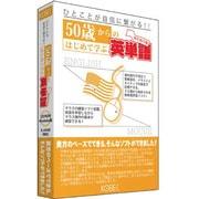 50歳からのはじめて学ぶ英単語-海外旅行編- [Windows]